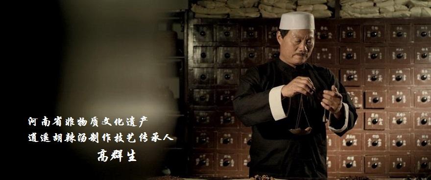 非物质文化遗产高群生逍遥胡辣汤的做法(图)_3