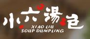 西安小六汤包餐饮有限责任公司