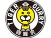 咖喱虎香港小吃