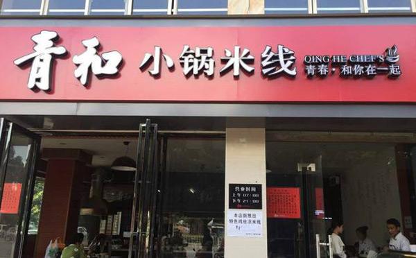 加盟青和小锅米线投资多少钱_青和小锅米线加盟电话_3