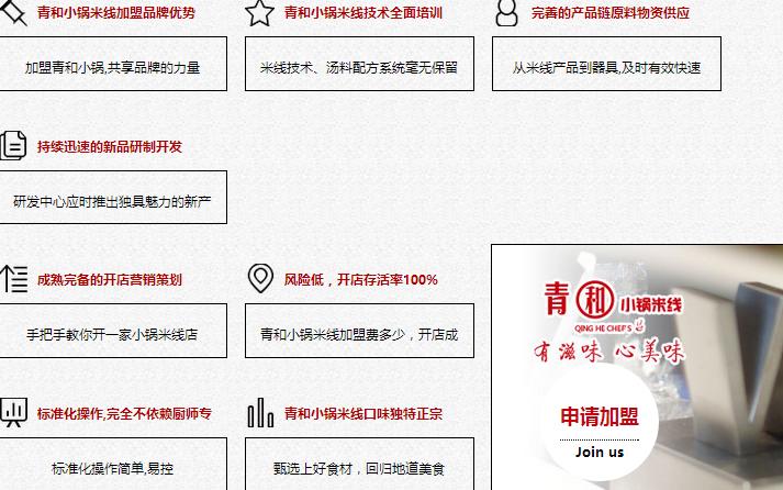 加盟青和小锅米线投资多少钱_青和小锅米线加盟电话_4