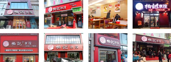 柏记水饺加盟费用_柏记水饺店加盟条件_柏记水饺品牌加盟店_3