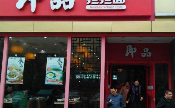 即品快餐加盟费用_即品快餐店加盟条件_即品快餐品牌加盟店_3