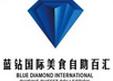 蓝钻国际美食自助