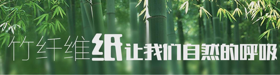 竹纤维纸巾湖南生美惠本色纸招商代理加盟_3