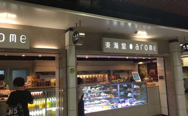 东海堂饼屋加盟条件说明_3
