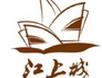 江上城大侠重庆老火锅加盟连锁