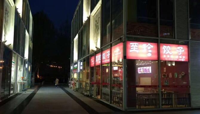 至珍饺子加盟连锁店全国招商_3