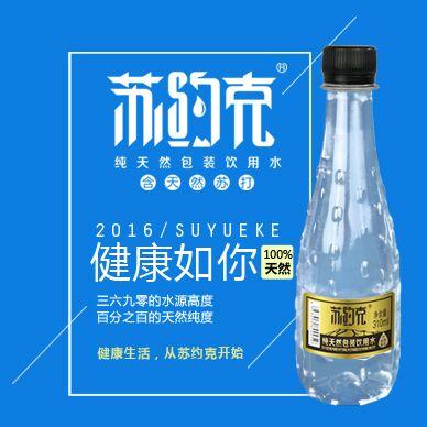 苏约克天然天然高钙苏打水招商营养全面