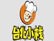 台北小栈煲仔饭