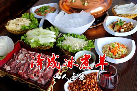 泽成冰煮羊官方网站_2