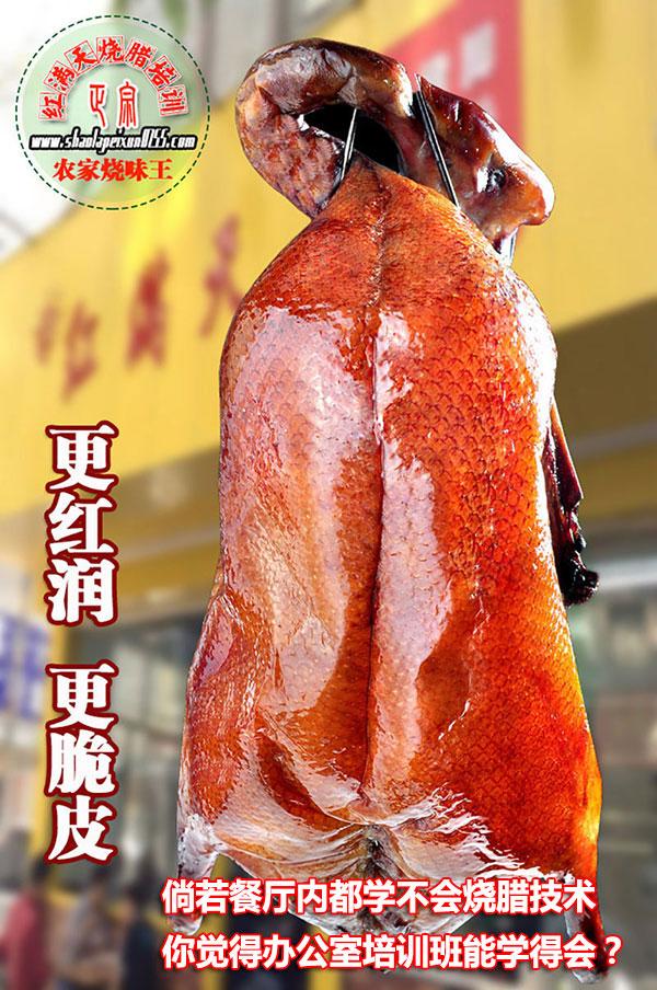深圳烤鸭制作方法配方耳听为虚眼见为实_1
