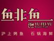 上海以水以鱼餐饮管理有限公司