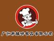 广州市缘味食品有限公司
