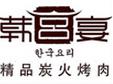 韩宫宴烤肉
