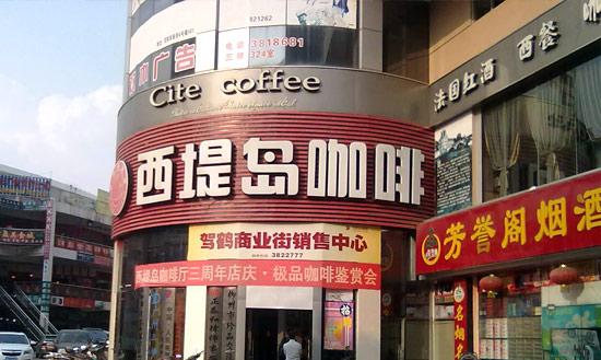 西堤岛咖啡_西堤岛咖啡招商_西堤岛咖啡连锁_西堤岛咖啡加盟费_北京西堤岛咖啡有限公司_4