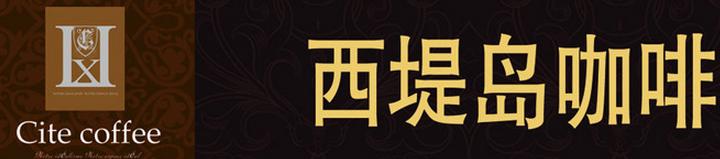 西堤岛咖啡_西堤岛咖啡招商_西堤岛咖啡连锁_西堤岛咖啡加盟费_北京西堤岛咖啡有限公司_5