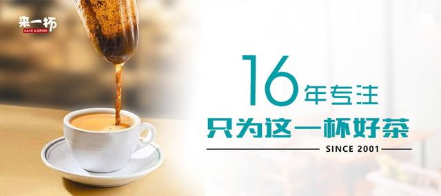 来一杯奶茶加盟连锁店全国招商_3