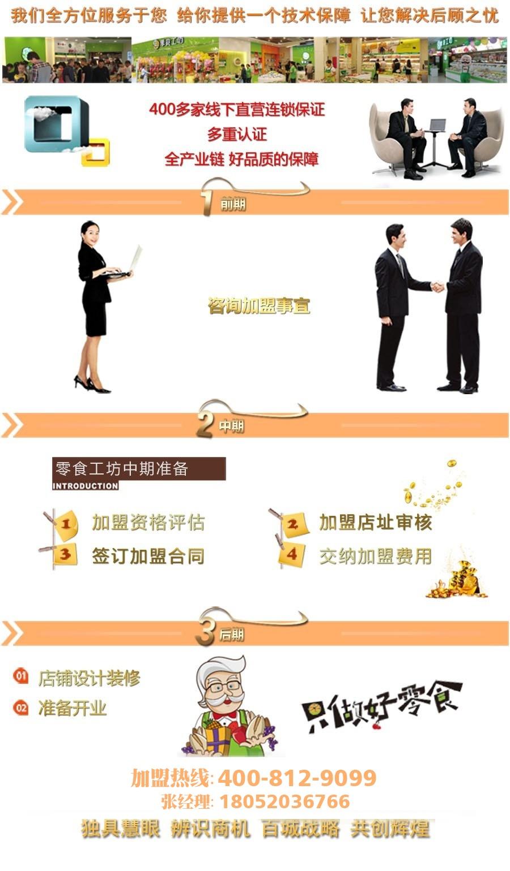 零食工坊休闲食品连锁专卖店全国招商加盟_6