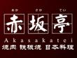 赤坂亭日本料理