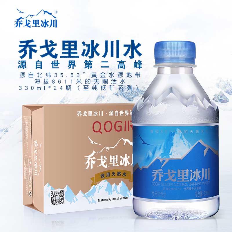 乔戈里冰川水 至纯系列330ml*24/箱 天然低矿