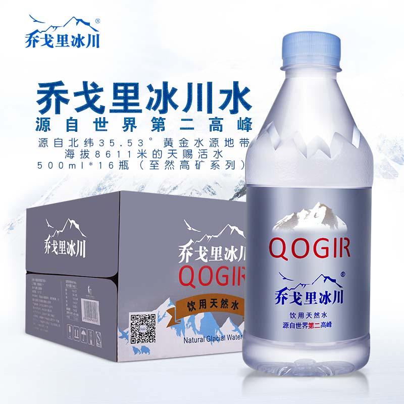 乔戈里冰川水 500ml*16/箱 天然冰川水矿泉水