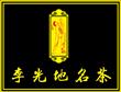 李光地名茶