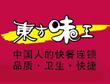 福建东方味王餐饮连锁