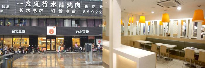 台北豆浆加盟费用_台北豆浆店加盟条件_台北豆浆品牌加盟店_1