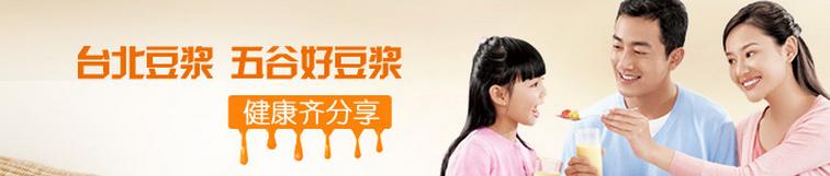 台北豆浆加盟费用_台北豆浆店加盟条件_台北豆浆品牌加盟店_3