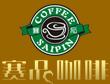 赛品咖啡加盟电话加盟条件_赛品咖啡加盟排行榜