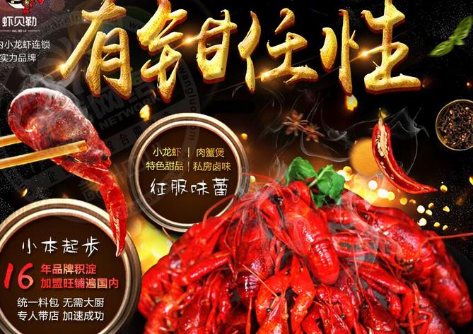 虾贝勒加盟费多少钱,虾贝勒小龙虾加盟连锁火爆招商_3
