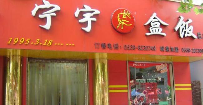 宁宇盒饭加盟电话_宁宇盒饭加盟条件费用_2