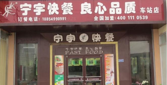 宁宇盒饭加盟电话_宁宇盒饭加盟条件费用_5