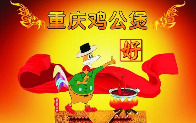 小万重庆鸡公煲店加盟条件_小万重庆鸡公煲品牌加盟店_1