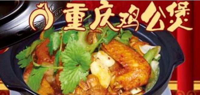 小万重庆鸡公煲店加盟条件_小万重庆鸡公煲品牌加盟店_2