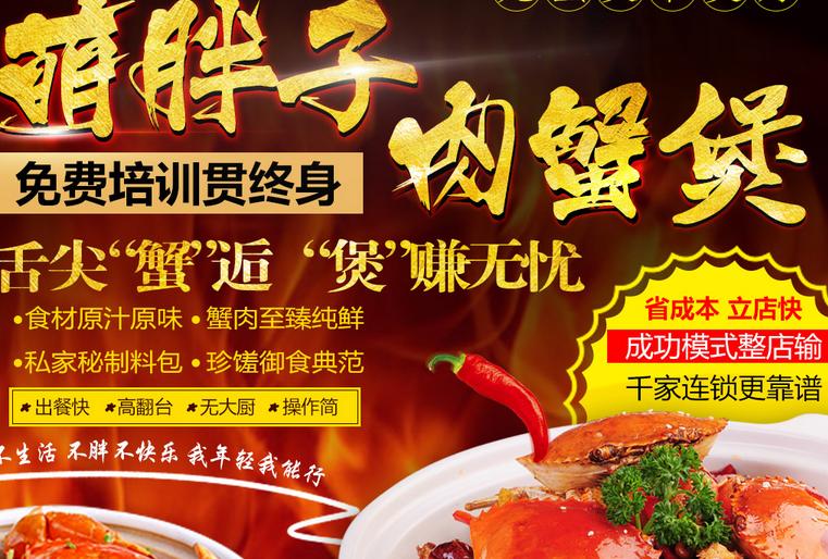 萌胖子肉蟹煲加盟条件_萌胖子肉蟹煲品牌加盟店_1