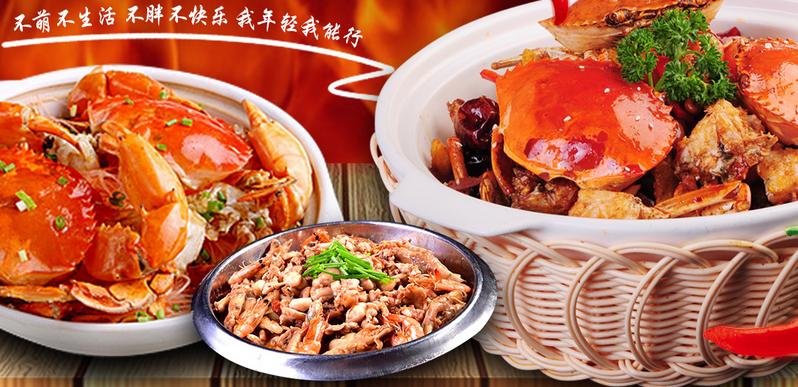 萌胖子肉蟹煲加盟条件_萌胖子肉蟹煲品牌加盟店_3