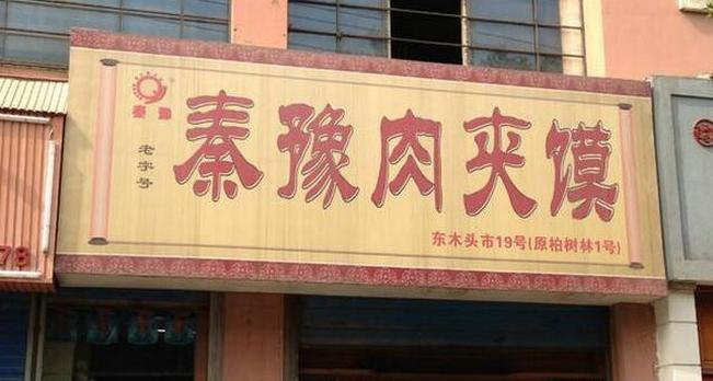 秦豫肉夹馍加盟电话_秦豫肉夹馍加盟费用多少钱_1