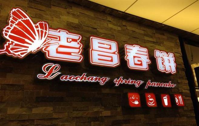 老昌春饼加盟连锁店全国招商_1