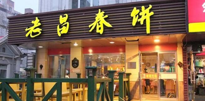 老昌春饼加盟连锁店全国招商_4