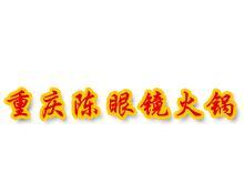 陈眼镜火锅加盟电话_重庆陈眼镜火锅加盟费用多少钱