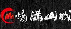 重慶情滿山城火鍋