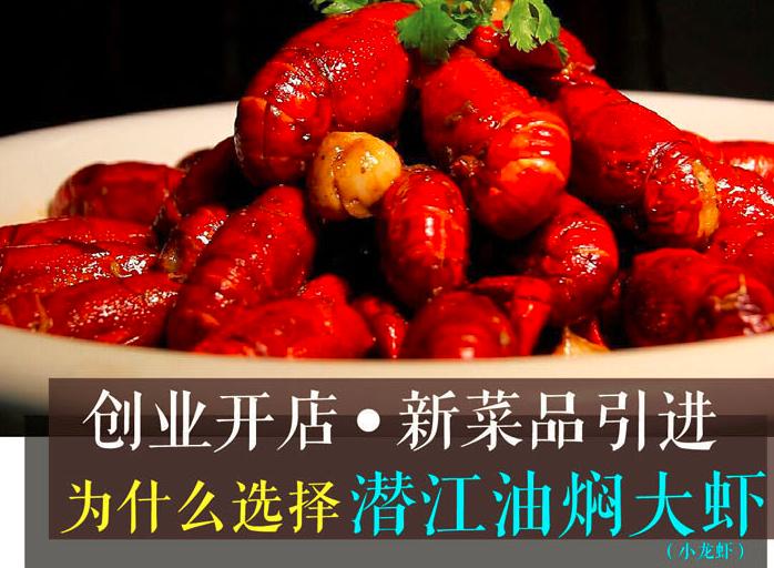 潜江虾族小龙虾加盟条件_潜江虾族小龙虾加盟生意怎么样_1