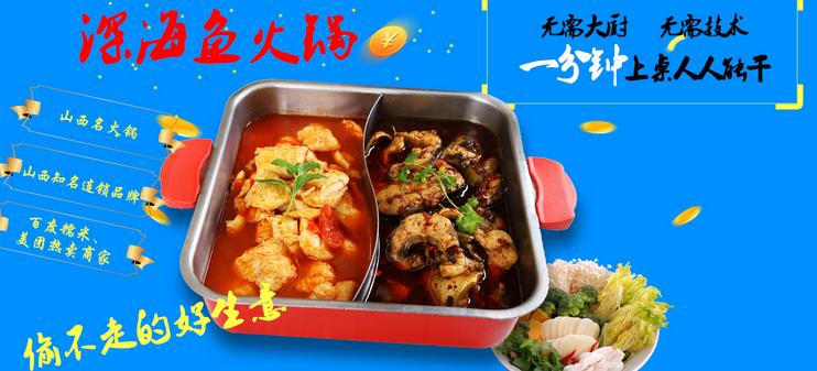 魚鲜人家鱼火锅店加盟条件_魚鲜人家鱼火锅品牌加盟店_3