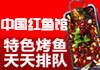 中国红鱼馆