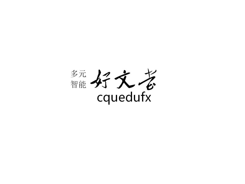 重庆好文堂文化产业有限公司
