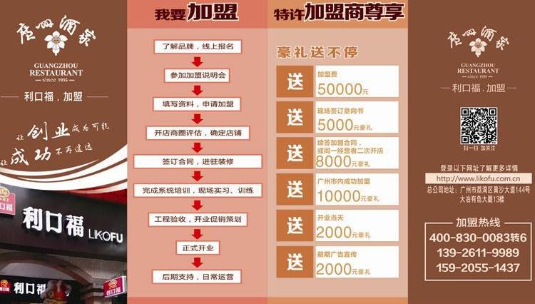 广州酒家中餐加盟费用多少钱_加盟广州酒家投资多少钱_7