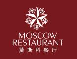 莫斯科餐厅