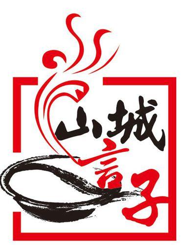 重庆山城言子火锅